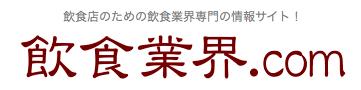 東京のすし屋の娘直伝!すし体験型講座。メディア。記事 飲食業界.com