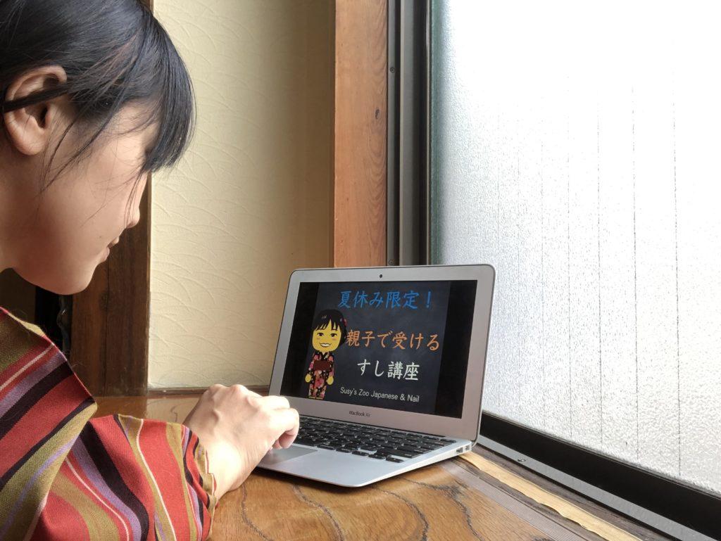 東京のすし屋の娘直伝!すし体験型講座。オンライン