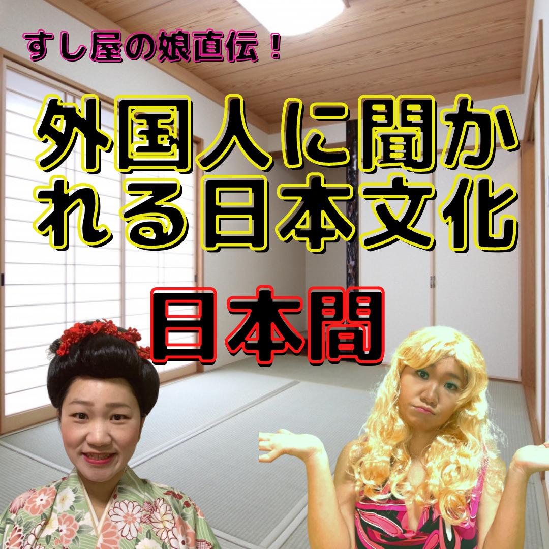 江戸前寿司伝道師でもある、東京のすし屋の娘直伝!和の心も学べる 外国人に聞かれる日本文化 日本間