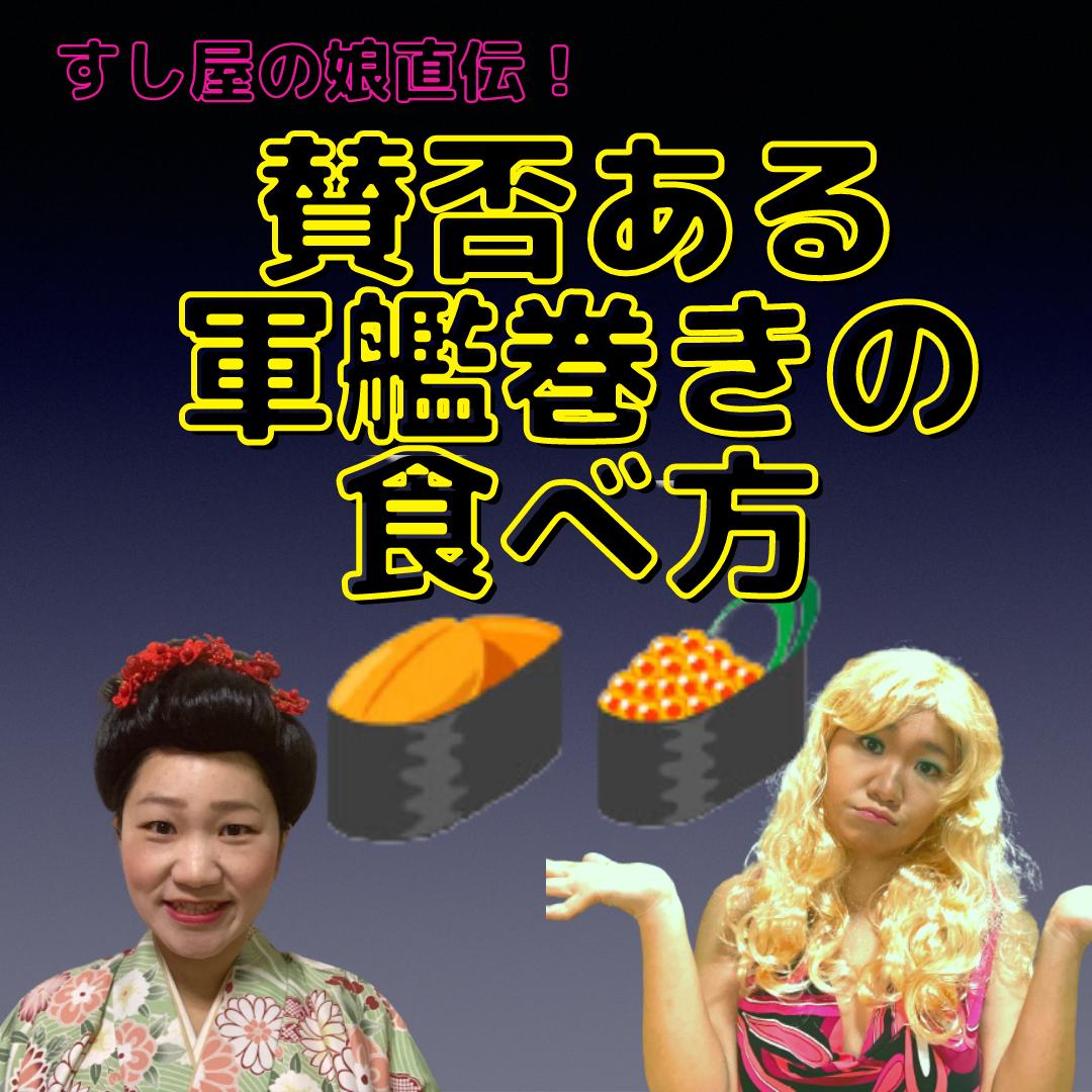 江戸前寿司伝道師でもある、東京のすし屋の娘直伝!軍艦巻きの食べ方和の心も学べる