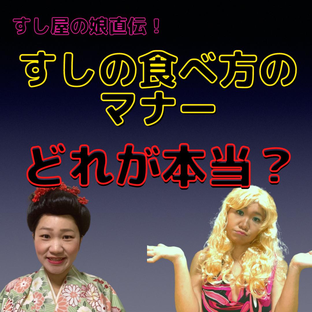江戸前寿司伝道師でもある、東京のすし屋の娘直伝!寿司の食べ方のマナー。本当のこととは?