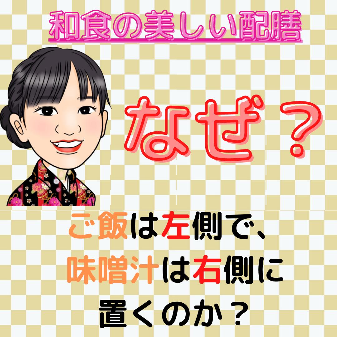 東京のすし屋の娘直伝!日本語の感謝の気持ち。和の心も学べる