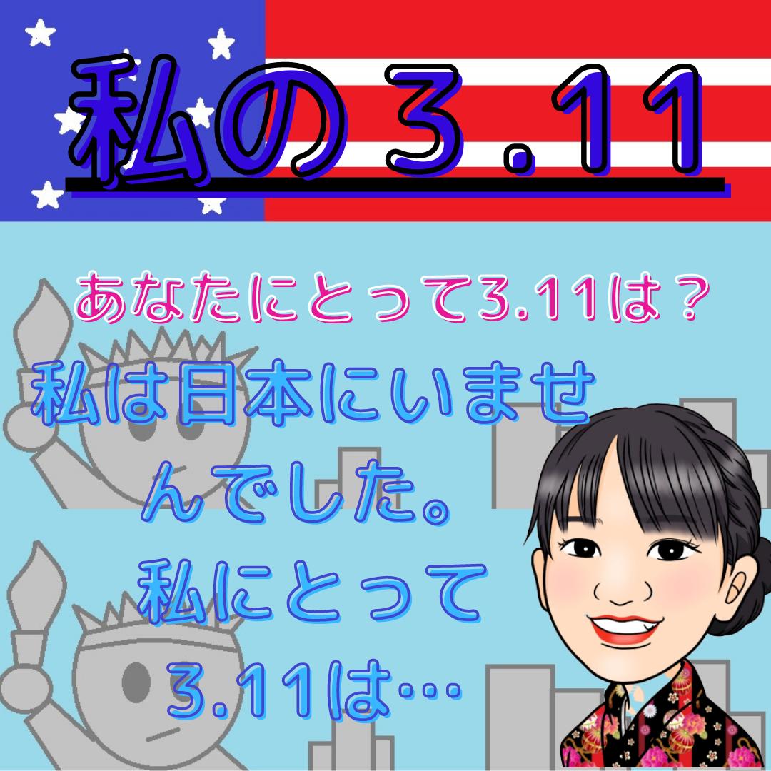 江戸前寿司伝道師のSatomiの3.11