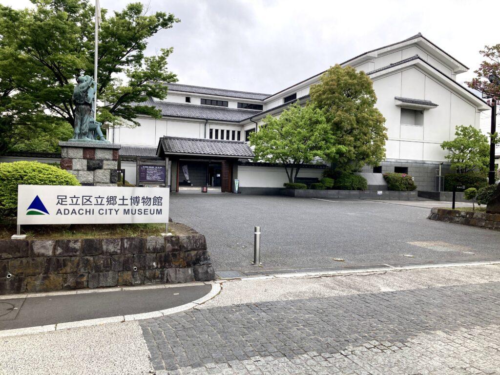 Adachi city museum in tokyo