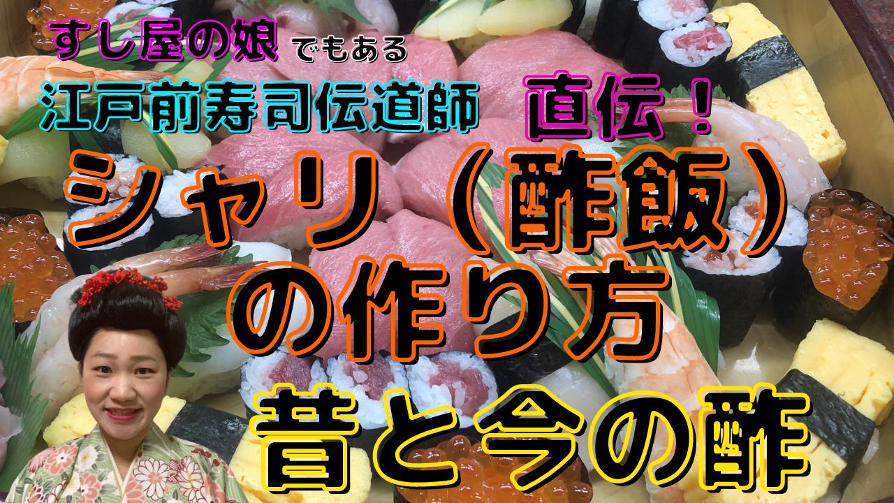すし屋の酢飯・シャリ